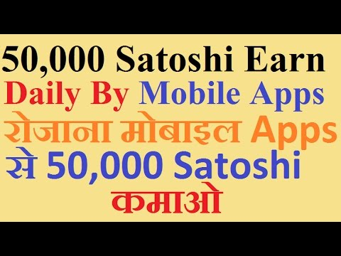 50,000 Satoshi Earn Daily By Mobile Apps In Hindi | How To Earn 50,000 Satoshi By Mobile Apps