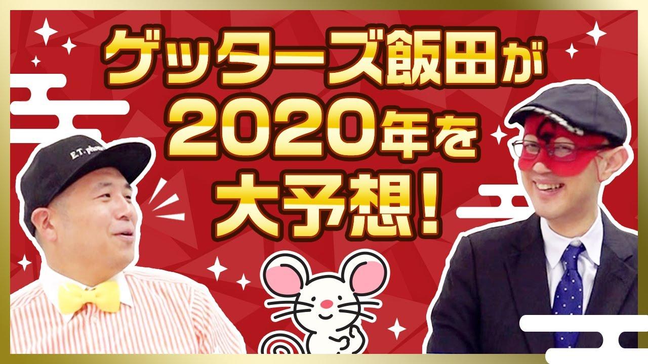 ゲッターズ飯田 2020 上半期