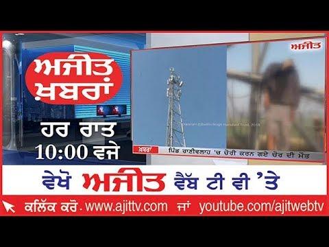 Ajit News @ 10 pm, 10 January 2018 Ajit Web Tv.