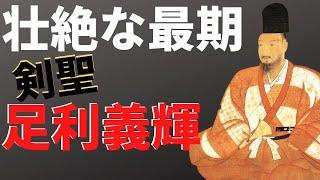 麒麟がくる 【イケメン足利義輝】剣聖とは何か。 前田慶次/名古屋おもてなし武将隊 向井理