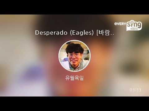 [everysing] Desperado (Eagles) [바람에 실려 프로젝트] [Saddle the Wind Project], Pt. 3