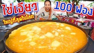 ไข่เจียวยักษ์!!! ใหญ่ที่สุดในโลก ไข่ 100 ฟอง | พี่เฟิร์น 108Life [Giant Omelet]