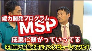 MSPで仕事のパフォーマンスが上がった!敏腕社長にインタビュー!