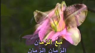 Arabic Karaoke HIKAYTY MA3 EL ZAMAN WARDA