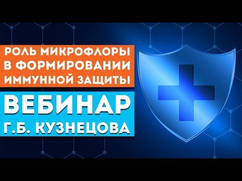 Кузнецов Г.Б. «Роль микрофлоры в формировании иммунной защиты. Какую помощь окажут СМАРТ-продукты»