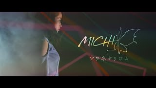 【MICHI】ソラネタリウム【MV YouTube Edition】