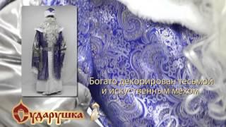 Костюм Деда Мороза от фирмы Сударушка. Новый год!(, 2015-11-17T18:13:49.000Z)