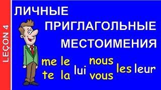 4 Урок французского языка. Личные приглагольные местоимения #французскийязык.