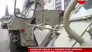 Завод ім. Малишева випускатиме обладнання для танків(, 2013-08-20T10:03:34.000Z)