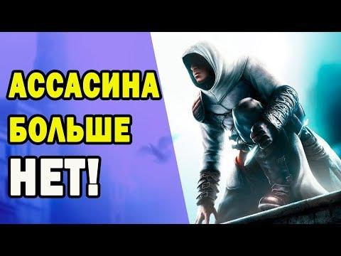 Assassin's Creed Odyssey - UBISOFT УБИЛА СЕРИЮ