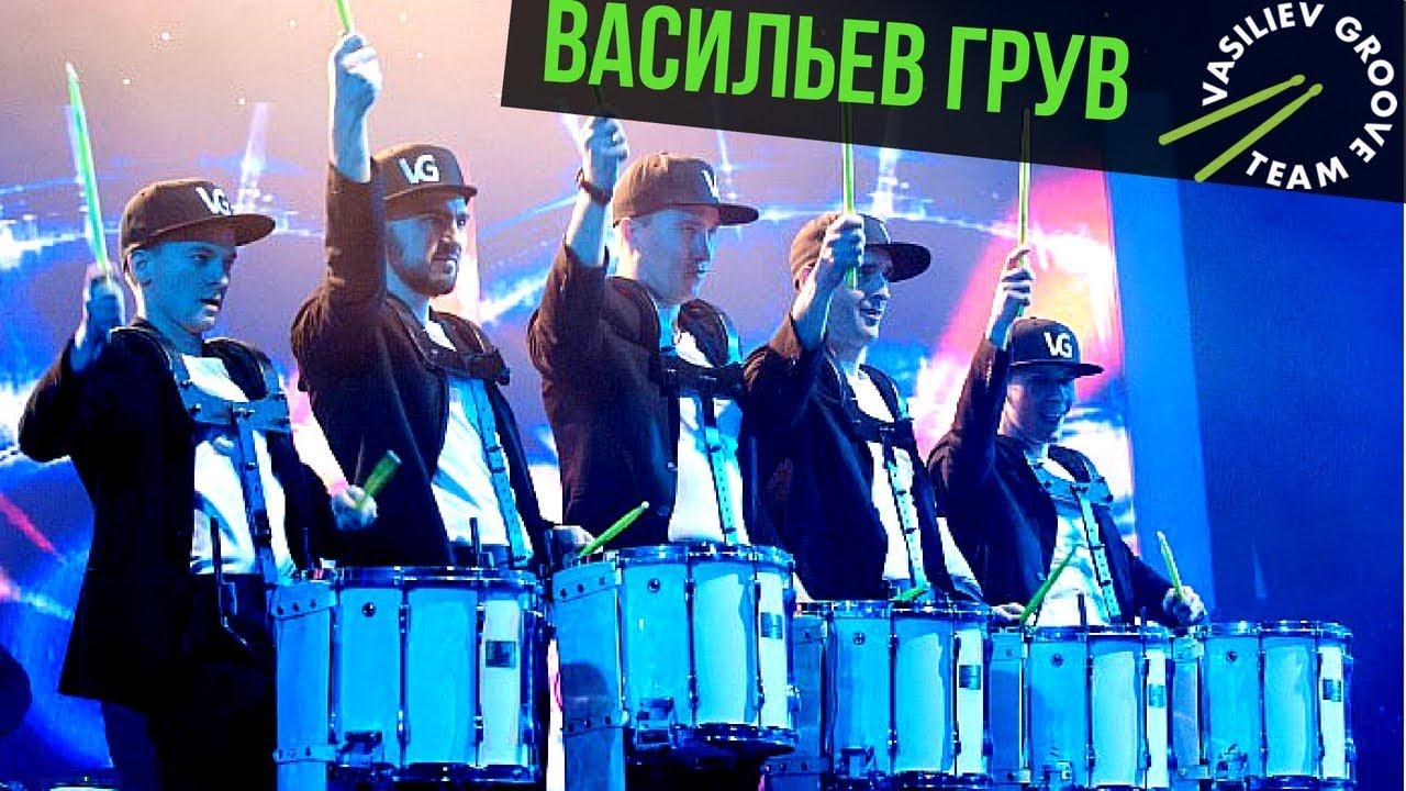 Для сотрудничества: +7 278-02-29 Группа барабанщиков Васильевской рощи (Vasiliev Groove) появилась