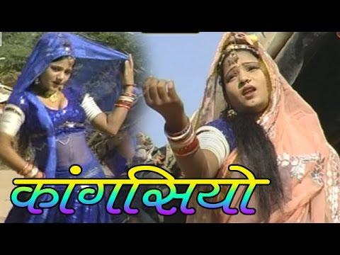 राजस्थानी सुपरहिट सांग 2016 - कांगसियो - Kangasiyo - राणी रंगीली  - Super Hit Songs 2016