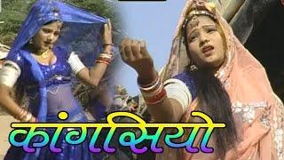 राजस्थानी सुपरहिट सांग 2016 कांगसियो Kangasiyo राणी रंगीली Super Hit Songs 2016