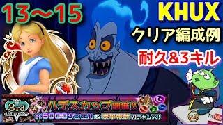 KHUX ハデスカップ 13~15 耐久&3キル 編成例 3rd anniversary KINGDOM HEARTS Union χ【Cross】