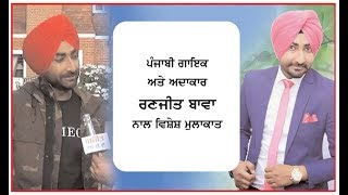 Spl. Interview with Punjabi Singer and Artist Ranjit Bawa on Ajit Web Tv.