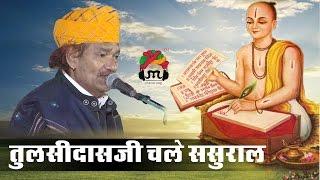 NEW HINDI BHAJAN TULASIDAS CHALE SASURAL | MOINUDDIN MANCHALA | SHREE UMMEDGIRI JI MAHARAJ, BIROLIYA