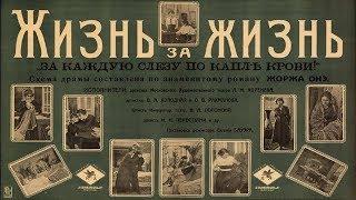Жизнь за жизнь 1916 смотреть онлайн (За каждую слезу по капле крови 1916) Сёстры соперницы фильм