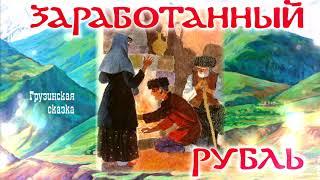 Заработанный рубль аудиосказка для детей, сказка на ночь. Грузинская сказка.