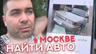 Шокирующий авторынок Москвы. Бесконечное враньё и развод!!!