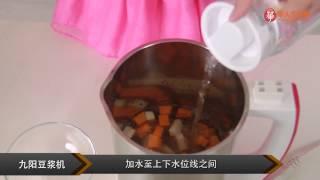 九陽豆漿機CTS-1078S製作紅薯南瓜濃湯 華人生活館
