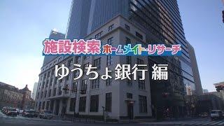 ゆうちょ銀行の施設イメージビデオをご紹介致します。 施設検索/ホーム...