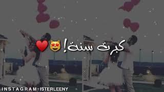 عيد ميلاد | حبيبه قلبي كبرت سنة اجمل فيديو هدية عيد ميلاد حبيبتي/حبيبي