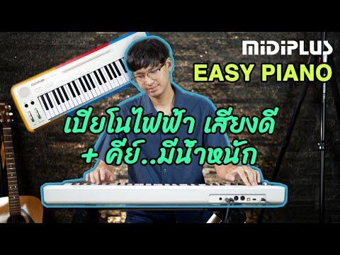 Easy Piano เปียโนไฟฟ้า เสียงดี คีย์มีน้ำหนัก งบ 4 พัน | UP GUITAR STORE