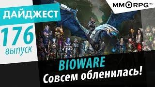 Bioware: Совсем обленилась! Новостной дайджест №176