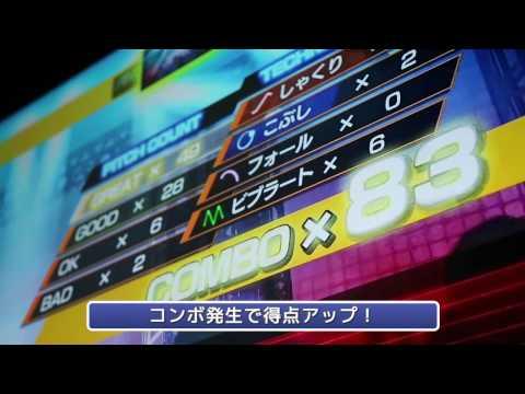 """カラオケ@DAM for """"PlayStation 4"""" CM (15秒篇)"""