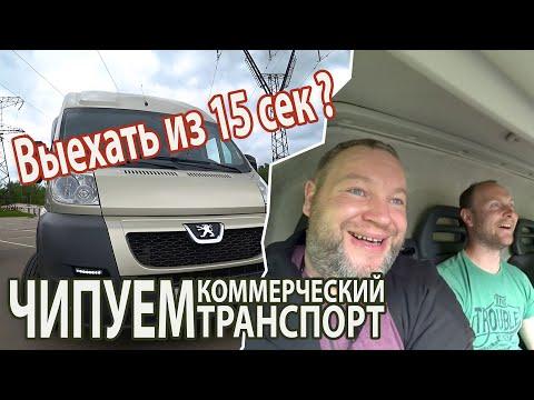 Peugeot Boxer. Чип тюнинг. Как на грузовике выехать из 15 сек?