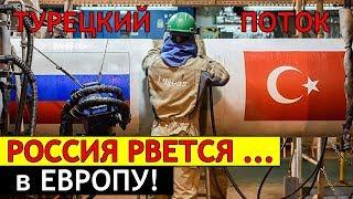 ГАЗПРОМ СОГРЕЕТ ВСЮ ЕВРОПУ!!! ... ТУРЕЦКИЙ ПОТОК 2!!!