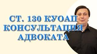 ст. 130 КУоАП. консультация адвоката(Мой сайт для платных юридических услуг http://odessa-urist.od.ua/ ст. 130 КУоАП. консультация адвоката, тема моей видео-к..., 2015-05-26T14:58:43.000Z)