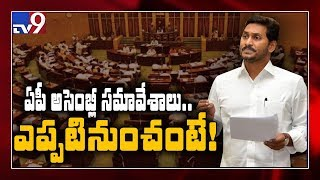 AP Assembly Winter Session to begin December 2nd week - TV9