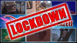 Disneοκαταστάσεις για το LOCKDOWN (Disney Memes)