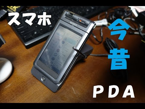 PDAって知ってる?オワコンなCLIE PEG-NX70をジャンク購入