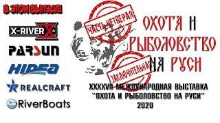 Охота и рыболовство на Руси 2020 Часть 4 - X-River , Hidea , Parsun , Realcraft , RiverBoats