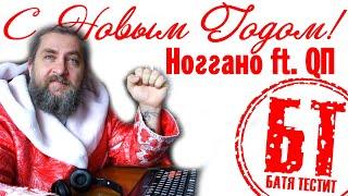 Реакция Бати на СТАРЫЙ КЛИП  Ноггано ft. QП - С Новым Годом (Smotra.ru)   Батя смотрит
