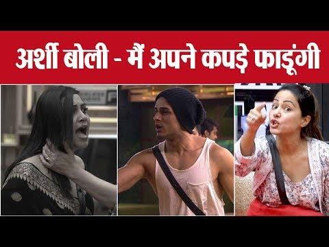 Dirty talk of Hina Khan, Arshi Khan & Priyank Sharma in Bigg Boss 11 thumbnail