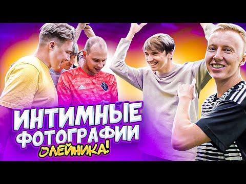 НАШЛИ ФОТО ЖЕНЫ АМКАЛОВЦА В ТЕЛЕФОНЕ У ГУРКИНА // врун!