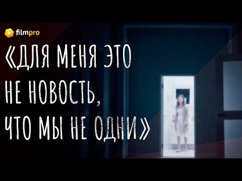Интервью с Еленой Лядовой / ТВАРЬ (2019)