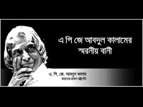 A.P.J. Abdul Kalam inspirational quotes