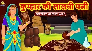 कुम्हार की लालची पत्नी - Hindi Kahaniya for Kids | Stories for Kids | Moral Stories | Koo Koo TV