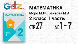 Стр. 27 № 1-7 - Математика 2 класс 1 часть Моро