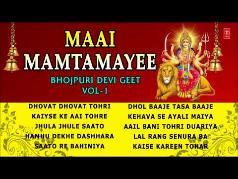 Bhojpuri Devi Geet Vol  1 Full Audio Songs Juke Box I Maai Mamtamayee