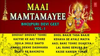 Download Bhojpuri Devi Geet Vol  1 Full Audio Songs Juke Box I Maai Mamtamayee MP3 song and Music Video