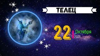 ТЕЛЕЦ  ГОРОСКОП НА ЗАВТРА 22 ОКТЯБРЯ 2021.ГОРОСКОП НА СЕГОДНЯ 22 ОКТЯБРЯ 2021