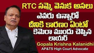 RTC సమ్మె వెనుక అసలు ఎవరు ఉన్నారు దీనికి కారణం ఏంటో కెమెరా ముందు చెప్పిన లాయర్ || TSRTC Latest News