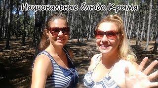 Переезд в Крым на ПМЖ: Национальные блюда Крыма