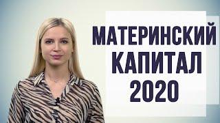 Материнский капитал 2020 изменения