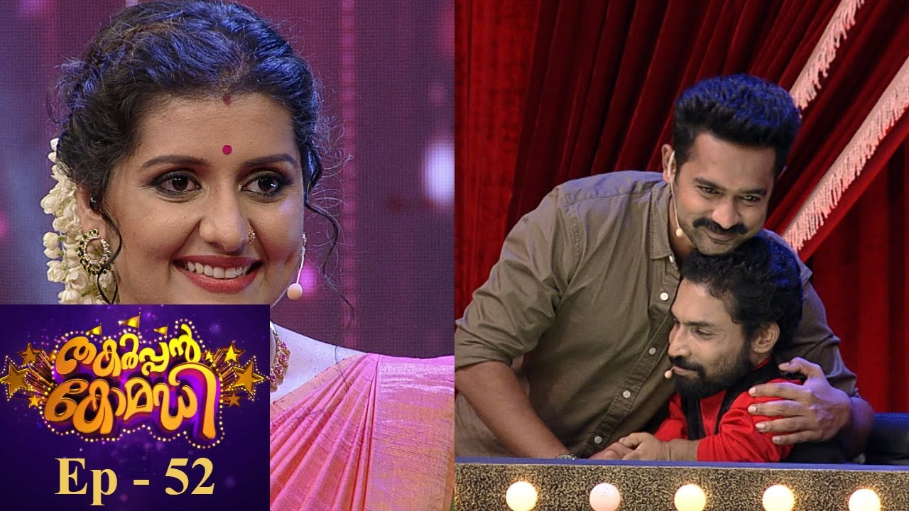 Download Thakarppan Comedy | EP- 52 - Entry of special guest with new ambiance | Mazhavil Manorama